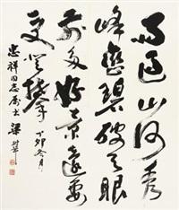 草书五言诗 by liang shunian