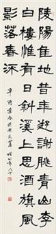 书法 立轴 水墨纸本 (painted in 1981 calligraphy) by xiao xian