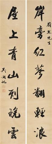 行书七言联 couplet by wu hufan