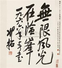行书 (calligraphy in running script) by deng tuo
