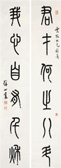 对联 (couplet) by xu shixiang