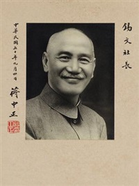 蒋中正 签名照片 (inscription on photograph) by jiang zhongzheng