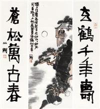 山水中堂 镜心 纸本 (zhongtang + couplet) by liu ergang