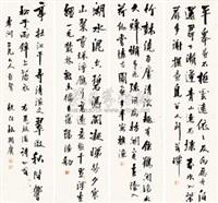 行书 (四张) (4 works) by lin guogeng