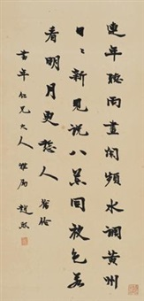 行楷 (calligraphy in running script) by zhao xi