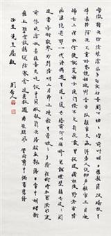 书法 by zhou zuoren
