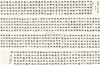 calligraphy by liang zhenwen