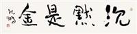 沉默是金 by shen peng