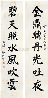 calligraphy (couplet) by luo chengxiang