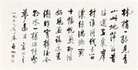 行书诗二首 镜心 水墨纸本 (painted in 1992 calligraphy) by qi gong