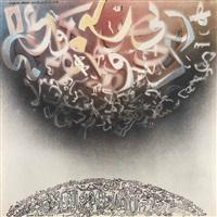 untitled by omar el-nagdi