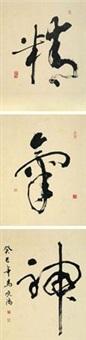 精气神 (3 works) by ma xiaohong