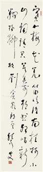 杨柳枝词 立轴 水墨纸本 by lin sanzhi