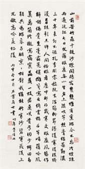 行书七言诗 (poem in running script) by xu zonghao