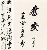 行书奋发·行书宋词句 (calligraphy in running script·calligraphy in running script) by xu bangda