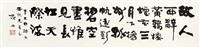 书法 镜片 纸本 by luo dan