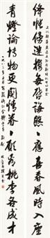 行书《绛帐春灯》十七言 对联 (couplet) by lin jiandan