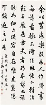 行书书论一则 (running script) by ma gongyu