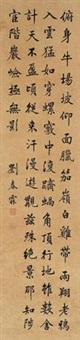 书法 by liu chunlin