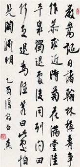 行书节录《舌华录》 立轴 水墨纸本 (painted in 1945 calligraphy) by bai jiao