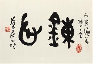 篆书炼心 calligraphy in seal script by cai gongshi