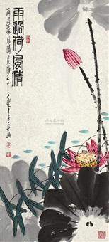 雨过荷风清 by li li