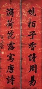 书法对联 (couplet) by ji yun