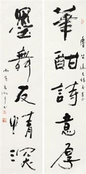 书法对联(墨舞友情深) (couplet) by xia xiangping