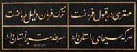 calligraphic panel (levha) and ghubari script calligraphic panel (2 works) by rasim al-andaruni
