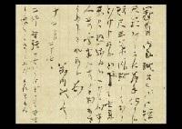 calligraphy by ryunosuke akutagawa