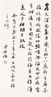 行书 立轴 纸本 ( running script calligraphy) by yu youren