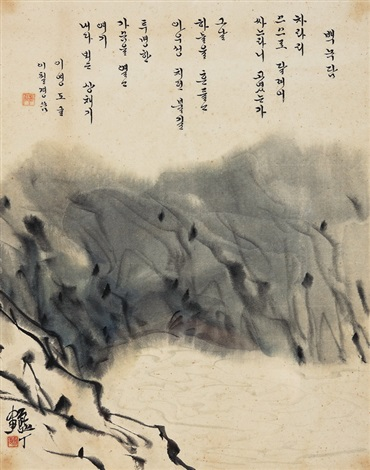 poem picture by park no soo