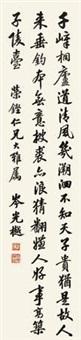 行书五言诗 by cen guangyue