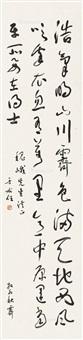 草书 立轴 纸本 (cursive script calligraphy) by yu youren