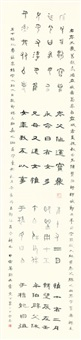 calligraphy by jung hak-gyo