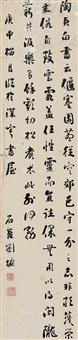 行书 立轴 水墨纸本 ( calligraphy) by liu yong