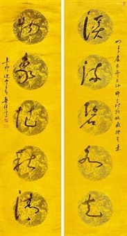 草书五言联 (couplet) by rao zongyi
