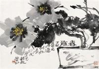春·富贵满园 by lin fengsu