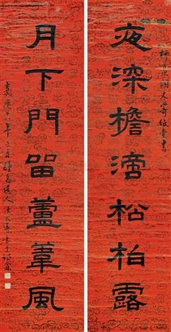 隶书七言联 对联 couplet by fa shishan
