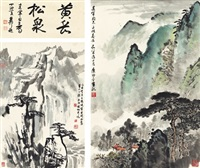 黄岳松泉图·古松远岫图 (mount huang·old pine tree) (2 works) by various chinese artists