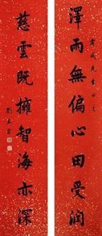 """""""泽雨慈云""""八言联 联 (couplet) by liu chunlin"""