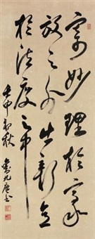 行草 (calligraphy) by liu jiu'an