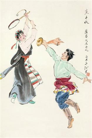 庆丰收 (dance people) by a lao