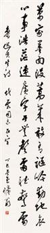 书法 by liu dongfu