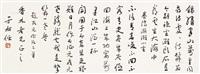草书 镜片 纸本 (cursive script calligraphy) by yu youren