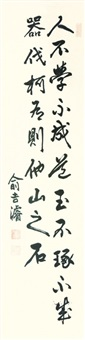calligraphy by yoo gil-jun