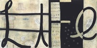 homework (in 2 parts) by squeak carnwath