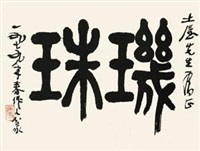 """篆书""""玑珠"""" by wu zuoren"""