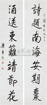 行书《诗题酒送》七言 对联 (couplet) by liang dingfen