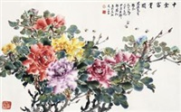 富贵十全图 by deng wansong